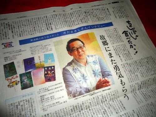 140902・長崎「まさし・新聞連載インタビュー」393KB