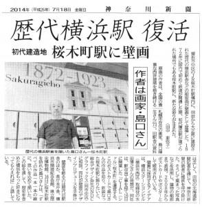 140718・神奈川新聞「島口・歴代横浜駅壁画」