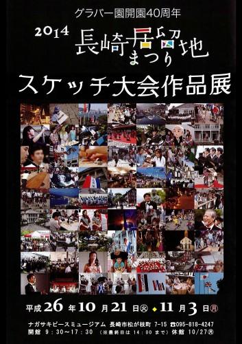 2014長崎居留地まつりスケッチ大会作品展top