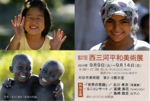 140909-14「37th西三河平和美術展」