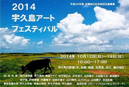 宇久島アートフェスティバル (2)