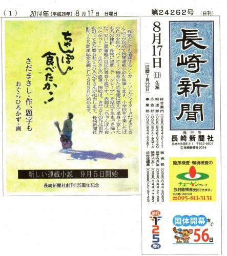 140817・長崎「まさし連載社告」423KB