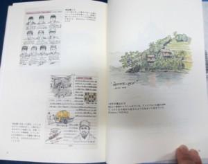 渡邉義孝 (1)