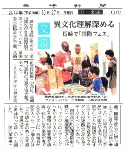 141027・長崎「国際フェス」263KB