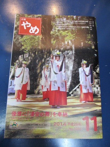 八女市広報誌 (3)