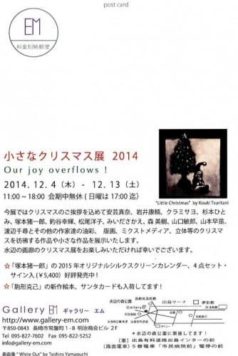 小さなクリスマス展2014 (1)