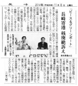 長崎新聞・11月8日
