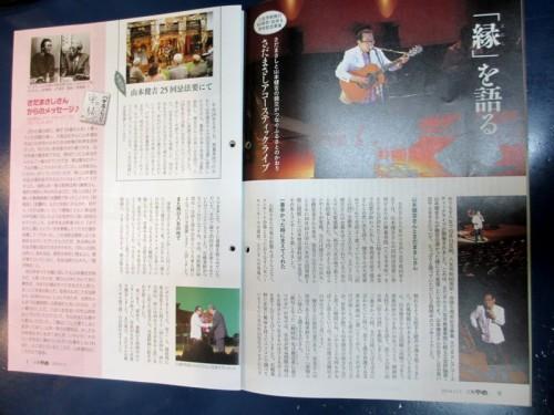 八女市広報誌 (1)
