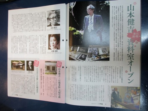 八女市広報誌 (2)