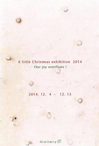小さなクリスマス展2014 (2)