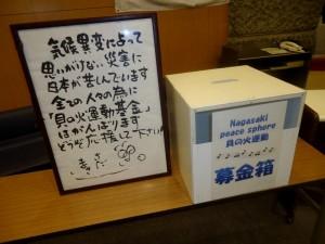 福岡「貝の火運動基金」230KB