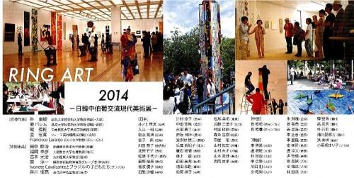 日韓中伯葡交流現代美術展 (1)