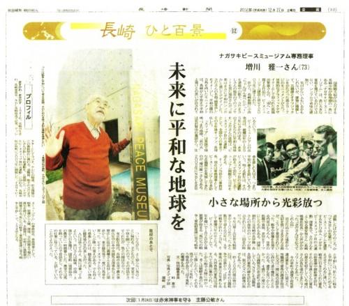 141227・長崎「ひと百景・増川雅一」302KB