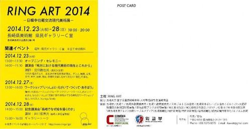 日韓中伯葡交流現代美術展 (2)