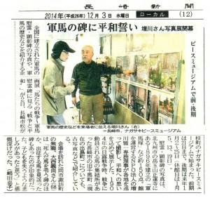141203・長崎新聞「軍馬展」