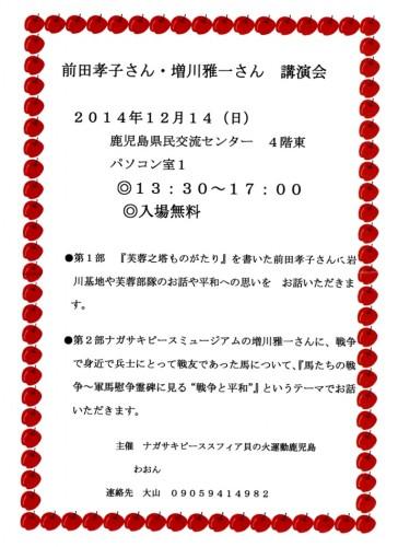 141214・鹿児島講演会チラシ・206KB