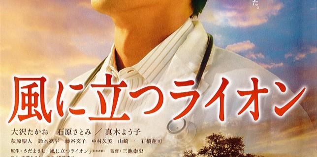 2015/3/8 映画「風に立つライオン」 14日全国公開!