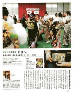 アサヒカメラ3月号「榎並悦子展」269KB