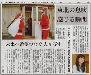 150220・朝日新聞「榎並悦子展」