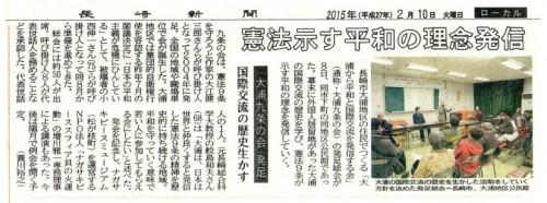 大浦9条の会発足・長崎新聞