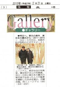 150221・長崎「榎並悦子展」971KB