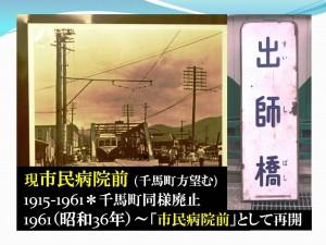 150209・長崎午会「卓話」3