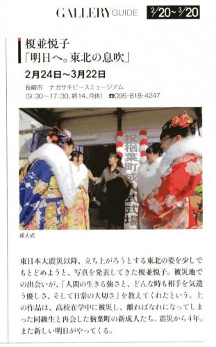 CAPA3月号「榎並悦子展」203KB