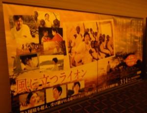 「風に立つライオン」広報<TOHOシネマ>・222KB