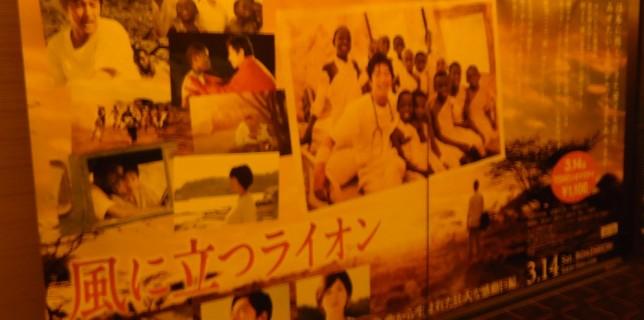 2015/4/18 長崎でも 「風に立つライオン」バリアフリー上映会