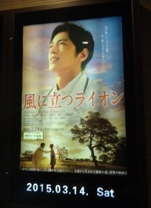 「風に立つライオン」ポスター<TOHOシネマ>・209KB