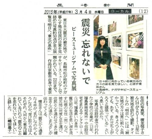 150304・長崎「榎並悦子・明日へ展」271KB