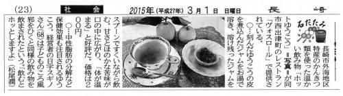 """150301・長崎「ヴォスロール""""ホットゆうこう""""人気」220KB"""
