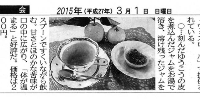 2015/3/4 『ホットゆうこう』が人気です!