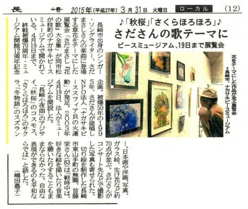 150331・長崎「花の歌展」332KB