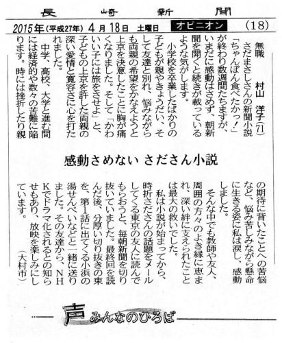 """150418・長崎「声・感動さめない""""さださん小説""""」455KB"""