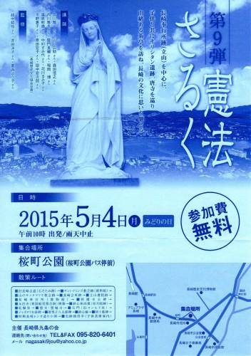 150504『長崎・憲法さるく』374KB