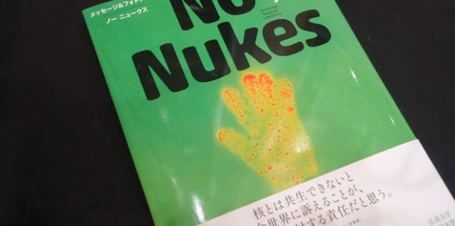 2015/4/22 長崎・広島両大学生らが編集「No Nukes」出版!