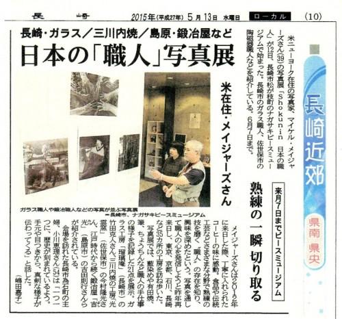 150513・長崎「職人展」323KB