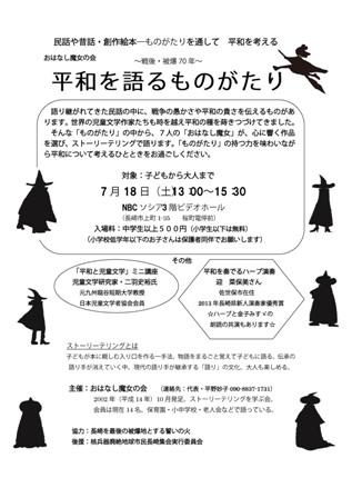 平野魔女の会ちらし・48.9KB