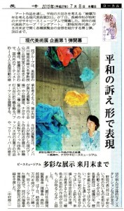 150708・長崎「リングアート展」217KB