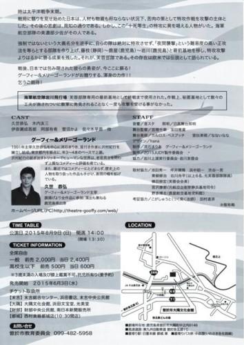 150809・舞台公演「JUDY」②91.9KB