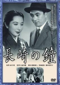 DVD「長崎の鐘」171KB