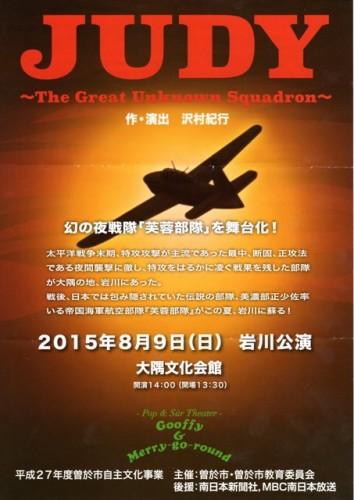 150809・舞台公演「JUDY」(大隅文化会館)66.6KB