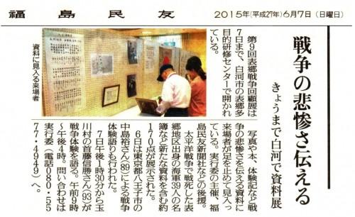 150607・福島民友「第9回表郷戦争回顧展」286KB