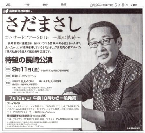150630・長崎「まさし長崎公演・チケット販売」128KB