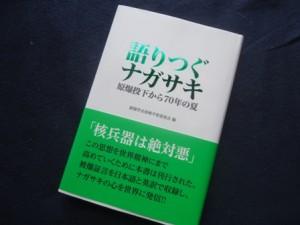 語りつぐナガサキ・62.9KB