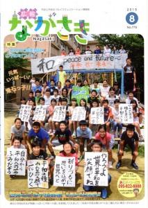 広報長崎8月号・162KB
