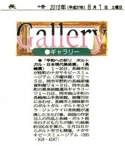 150801・長崎「ギャラリー・ポルトガル展」274KB