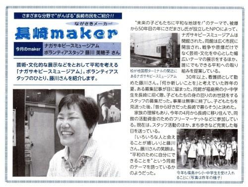 広報ながさき8月号「長崎maker・藤川美穂子」272KB