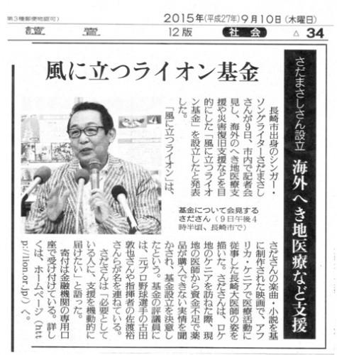 150910・読売「風に立つライオン基金」108KB